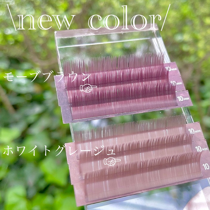 【新色入荷】フラットラッシュのくすみ系カラーが大人気!